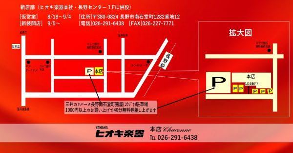 ヒオキ楽器本店シャコンヌ地図